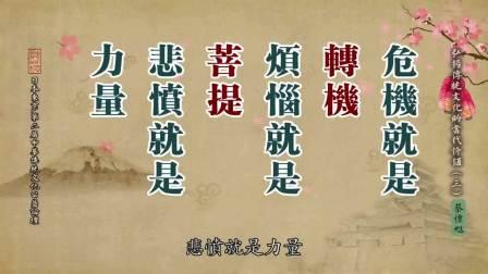 蔡礼旭老师 弘扬传统文化的当代价值 第三集