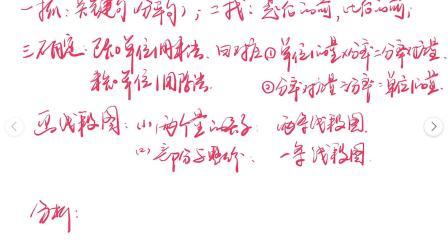 6年级数学分数乘除法应用题专题讲解