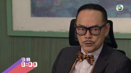 TVB【愛.回家之開心速遞】第669集預告 熊若水抄舊橋抄到作反?!