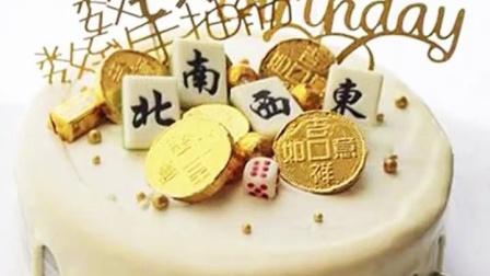 君晓天云网红个性创意祝寿麻将生日蛋糕定製重庆深圳北京上海全国同城配送