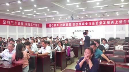 《圣地书香》大型公益读书活动第四期-建设银行山东济宁分行