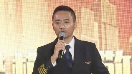 张涵予现身首映现场,敬畏所有机组人员 中国机长 20190920