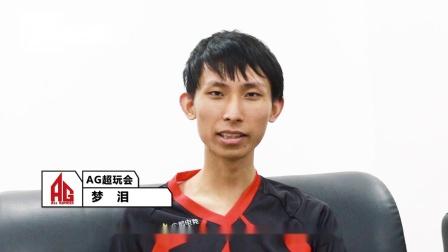 兔玩KPL三周年特别企划:「初心」之 梦泪篇