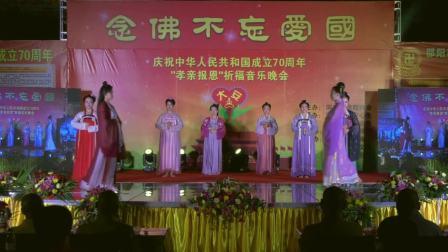 洞口县无量禅寺国庆70周年孝亲报恩祈福音乐晚会