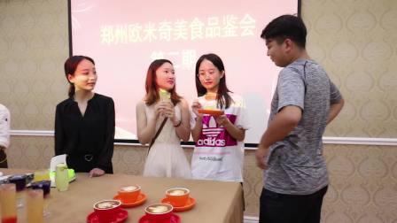 郑州欧米奇西点西餐美食品鉴会第二期 20190824
