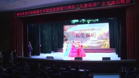 新化县老科协咏梅艺术团庆祝建国70周年文艺晚会1