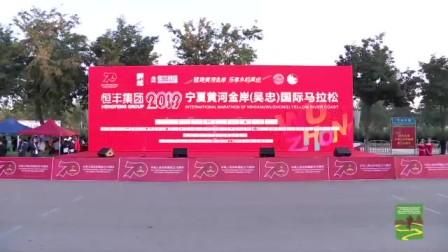 2019宁夏黄河金岸吴忠国际马拉松
