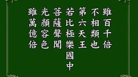 《无量寿经》繁体(净空法师亲诵2小时18分钟)