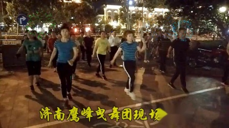 曳步舞《厉害了我的国》济南鹰峰曳舞团刘红团队现场录像
