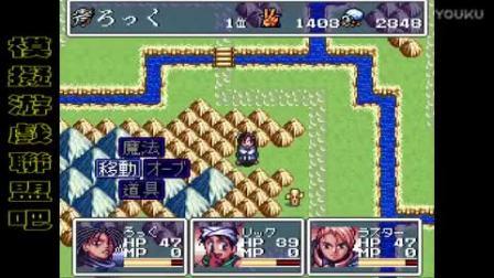 SFC SNES《勇者募集中》超任游戏演示(16147)