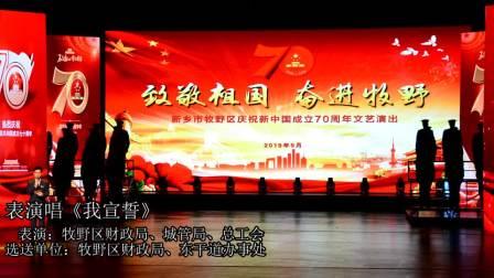 2019年新乡市牧野区庆祝新中国成立70周年文艺演出
