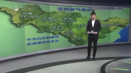 今天早晨到上午 吉林省中东部地区部分地方有雾或轻雾 新闻早报 20190924 高清