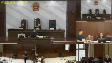 河北省高级人民法院庭审录像