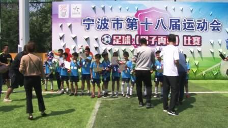 宁波市运会男子足球丙组颁奖集锦