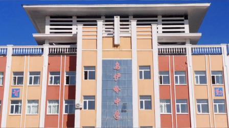 汤旺县乌伊岭中学祝祖国繁荣昌盛
