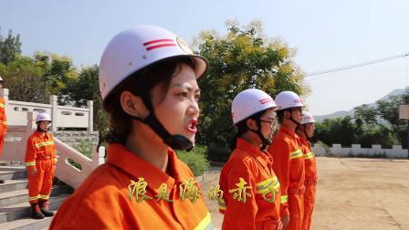 叶县宣传部消防队 我和我的祖国
