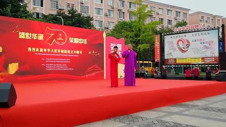 成都市双流区东升街道清泰社区热烈庆祝中华人民共和国成立70周年文艺汇演