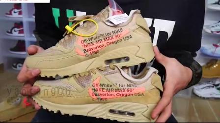 OFF-White x Nike Air Max90联名OW沙漠黄跑鞋 特供版 原厂材料 概率过鉴定 细节