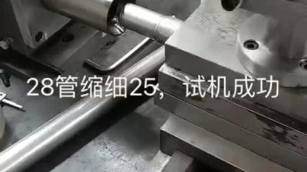 圆28管缩成25缩管机实拍