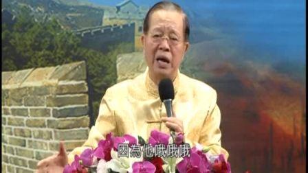 曾仕强【中华民族共同始祖-黄帝的人生智慧】一(上 下)