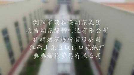 赤峰安宝、众庆烟花宣传