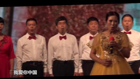 大合唱《我爱你中国》演唱 凤灵文化艺术团