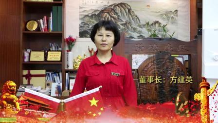 崇德电器公司庆祝新中国成立70周年祝福语