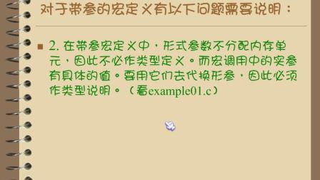 【C语言】C语言视频教程 - 51 - 预处理02