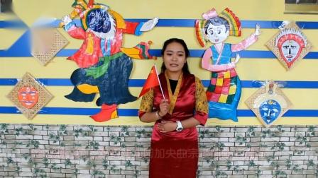 日喀则市第二双语幼儿园喜迎中华人民共和国成立70周年活动视频