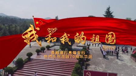 致敬祖国70华诞,贵阳银行息烽支行唱响《我和我的祖国》