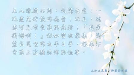 佛教正知正见集 6:持戒的功德 《佛说戒消灾经》 20190927