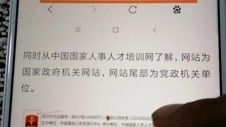 中国人事人才培训网岗位能力证书是真的么?证书政策解读