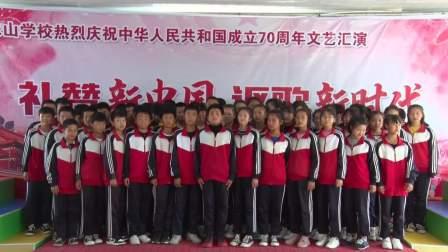 2019.9.30珠山学校国庆70周年文艺汇报演出