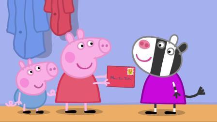 Peppa Pig Francais 3 Episodes Zoe Zebra La Fille Du Facteur Dessin Anime Pou