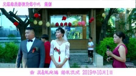 10.1余其&赵志鸿 婚礼仪式