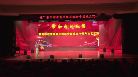 莱阳市教育系统庆祝新中国成立70周年文艺汇演实况【视频】