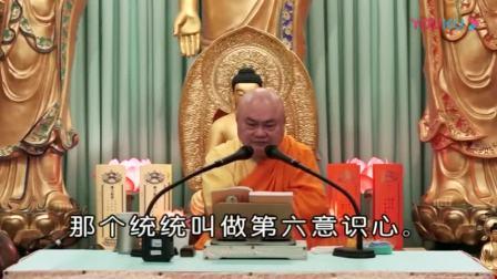 圆觉经(2) 2-1_高清 慧律法师