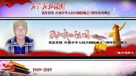 我和我的祖国---老舍茶馆 庆祝中华人民共和国成立70周年联欢晚