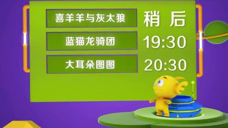 金鹰卡通卫视频道导视(金鹰卡通2014年3月份推介资源)