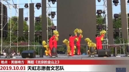 东望集团华南区在美丽南方庆祝中华人民共和国70周年文艺汇演