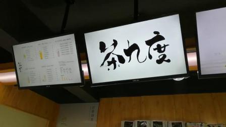 鞍山奶茶培训-茶九度奶茶学校