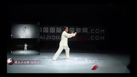 赵幼斌大师杨氏太极拳85式教学37式 右蹬腿