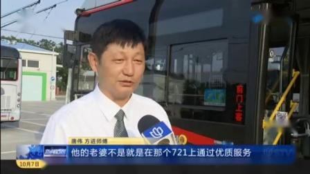 """新闻透视:公交71路""""最美司机"""" 看看新闻 Knews"""