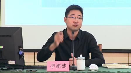20190919新时代中国特色社会主义思想学习纲要导读-李宗建