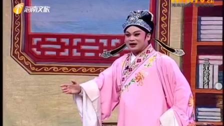 海南琼剧《三江考才》全本由海南万宁市专业琼剧团演出
