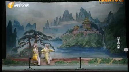 海南琼剧《双审案》全本由澄迈琼剧团演出