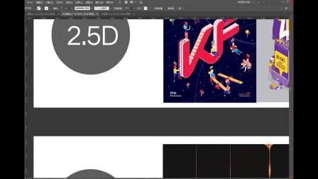 平面设计学习 海报设计 版式设计 PS+AI教学 文冉老师