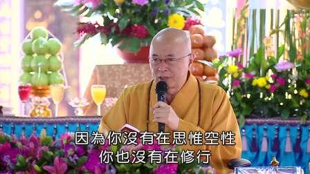 H785海涛法师-慈悲与智慧-新竹-普元佛道院