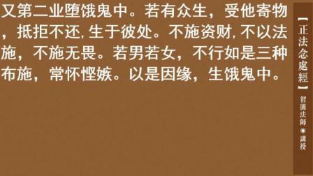 《正法念处经》第73讲•饿鬼品第04讲(2019-10-02周三上午)