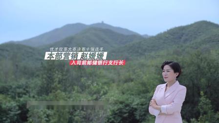 河北平安優才故事大賽主題片